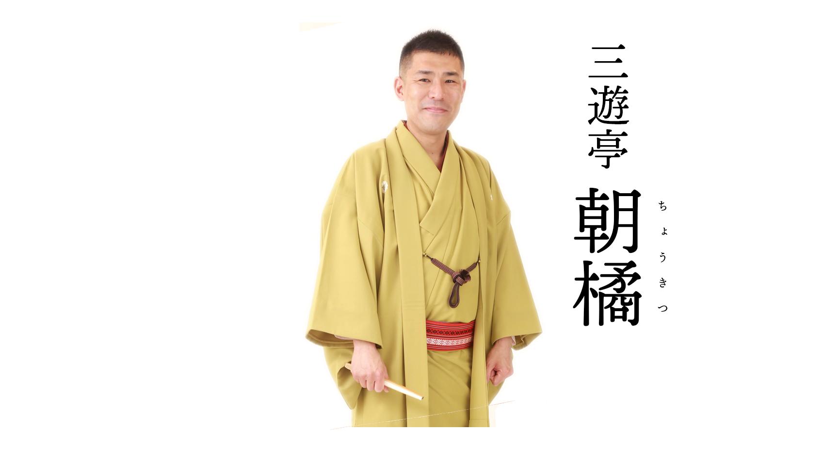 三遊亭朝橘 公式ウェブサイト